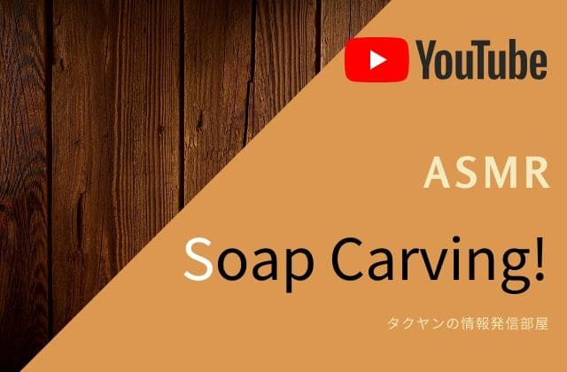 8:ASMR Soap Carving!